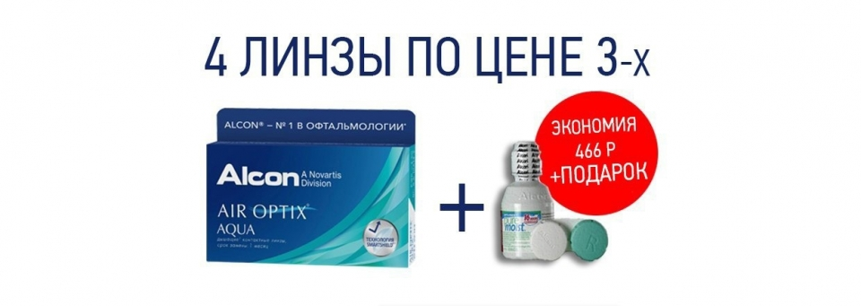 Air Optix plus HydraGlyde - 4 линзы по цене 3